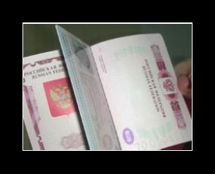 Подать заявление на загранпаспорт в сургуте