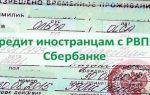 Кредит для иностранных граждан с рвп в рф в сбербанке: условия