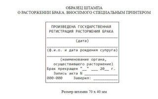 Штамп в паспорте о разводе в 2020 году: где ставят