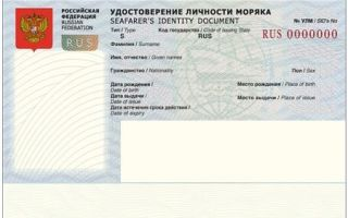 Паспорт моряка: документы для получения в 2020 году