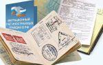 Продление рвп в 2020 году: необходимые документы, сроки