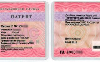 Ходатайство о продлении патента иностранного гражданина образец