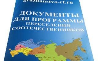 Получение рвп по программе переселения соотечественников в 2020 году: список документов и правила заполнения заявления