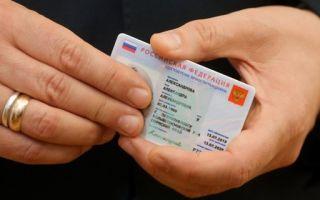 Электронный паспорт рф нового образца в 2020 году