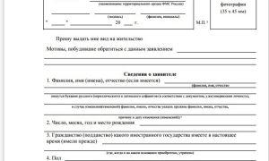 Документы на внж по браку 2020: особенности получения и сроки