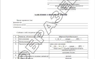 Как поменять фамилию в паспорте в 2020 году: документы, порядок действий
