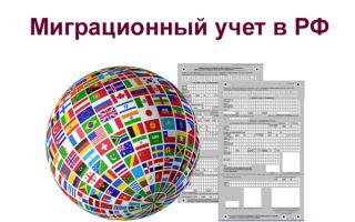 Уведомление о прибытии иностранца в 2020 году: образец