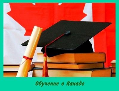 Образование в Канаде: университеты и цены