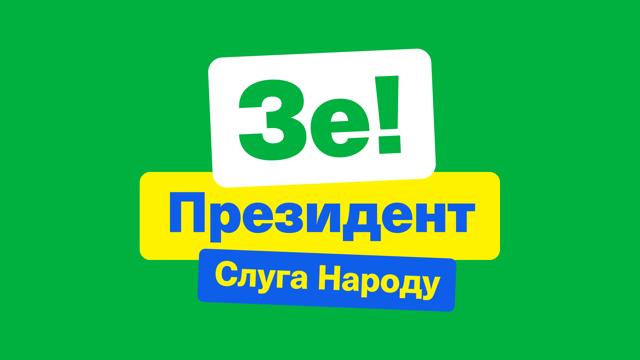 Где отдыхает президент Украины Зеленский?