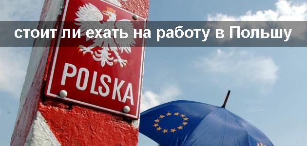 Что нужно знать, прежде чем ехать на заработки в Польшу