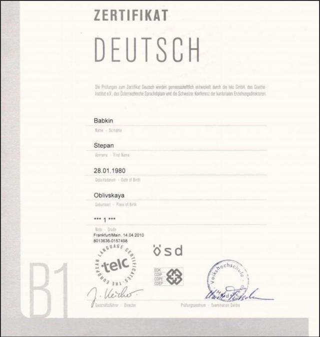 Как получить гражданство германии: 11 способов