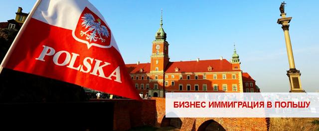 Бизнес в Польше: как открыть русскому при иммиграции