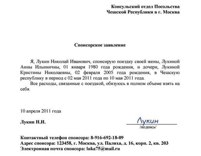 Документы на визу в Эстонию для россиян: порядок заполнения анкеты с образцами, требования к фото, полный список бумаг для оформления