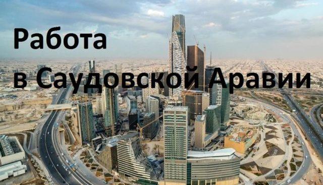 Работа в Саудовской Аравии для русских и украинцев в 2020 году