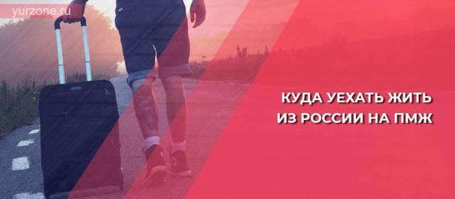 Куда проще всего эмигрировать из России (ТОП-5 стран)