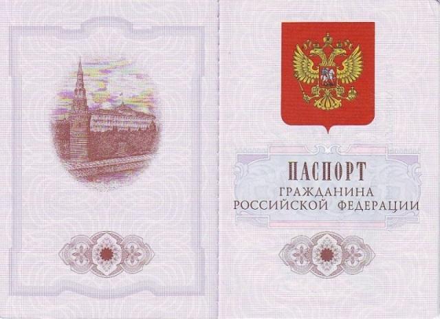 Штраф за утерю паспорта в 2020 году: необходимые документы и сумма