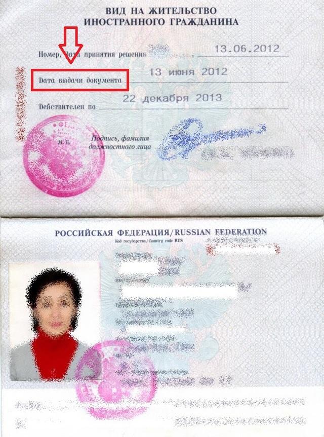 Регистрация после получения ВНЖ в 2020 году: условия для оформления