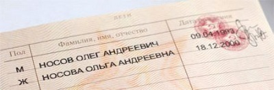 Нужно ли вписывать ребенка в паспорт родителей в 2020 году