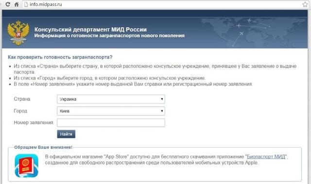 Проверить готовность загранпаспорта онлайн в 2020 году