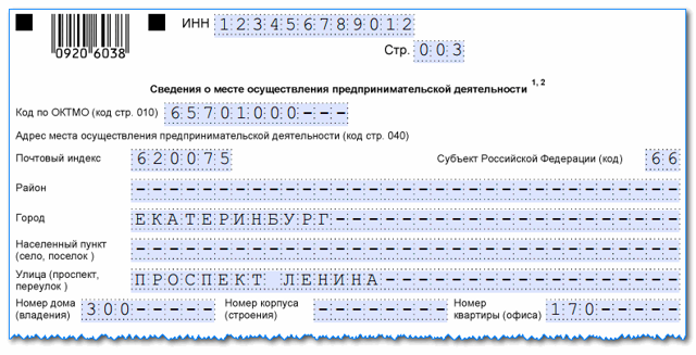 Заявление на патент в 2020 году: образец, форма № 26.5-1