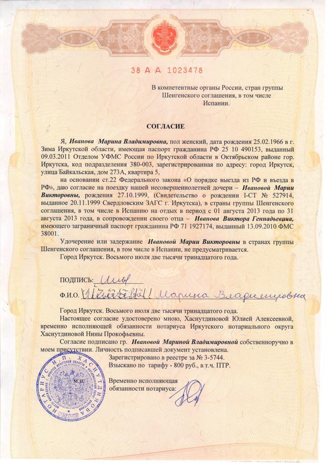 Какие документы нужны для выезда за границу: правила оформления и перечень бумаг для поездки за рубеж