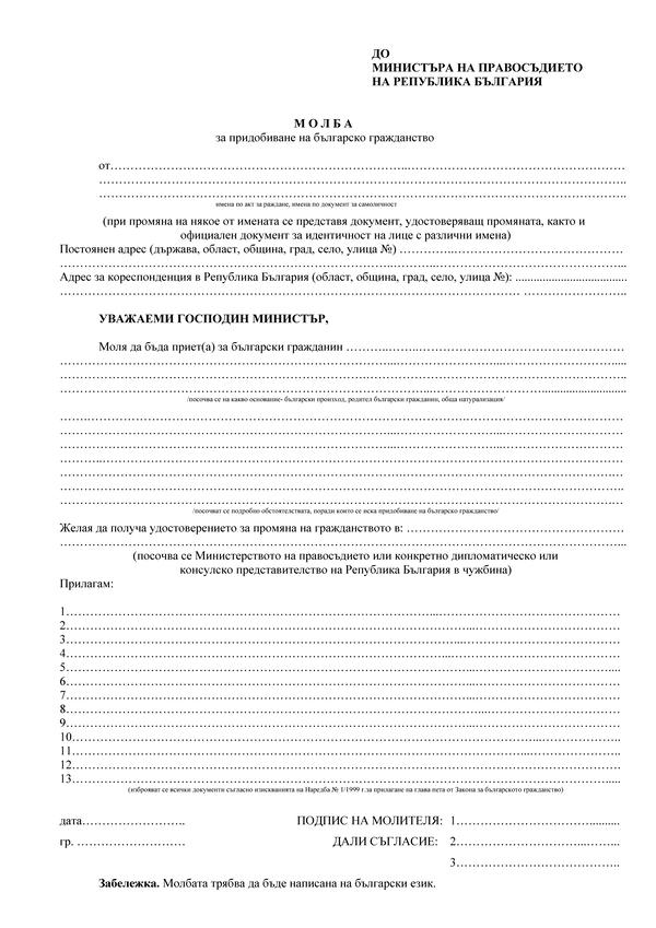 Переезд в Болгарию на ПМЖ: способы и условия эмиграции из России