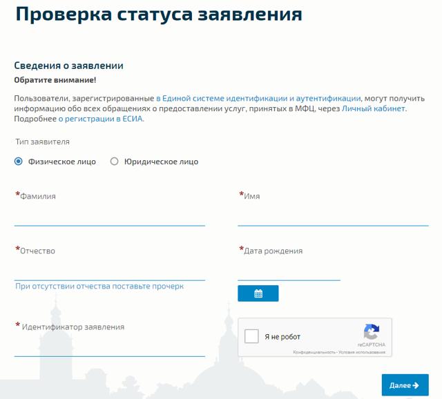 Проверить готовность паспорта в 2020 году через интернет