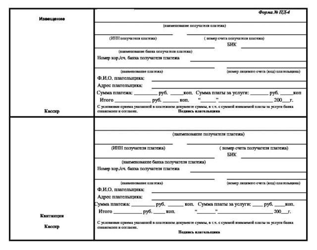 Бланк квитанции на оплату госпошлины в 2020 году: форма ПД-4