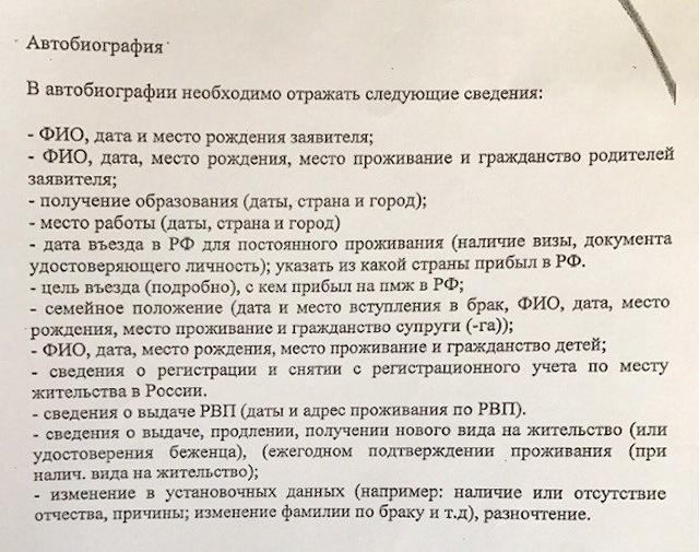 Автобиография для гражданства РФ в 2020 году: образец