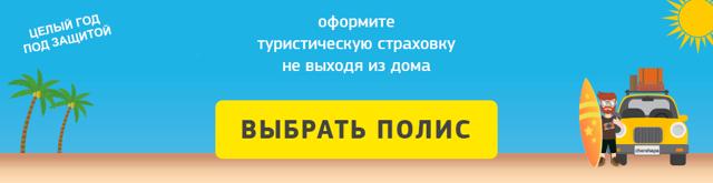 Виза на Мальту для россиян в 2020 году: нужна ли для россиян, белорусов и украинцев и как её получить