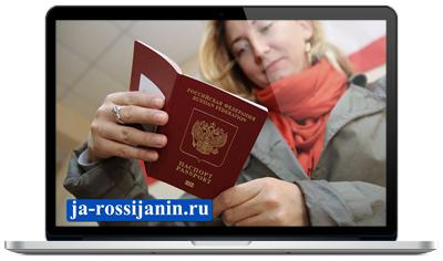 Как получить свидетельство участника программы переселения