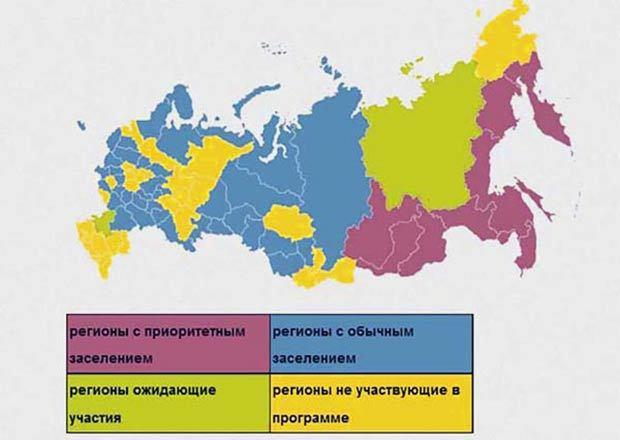 Регионы для вселения по программе соотечественники