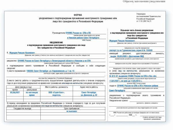 Вид на жительство иностранного гражданина в РФ в 2020 году: образец заполнения бланка