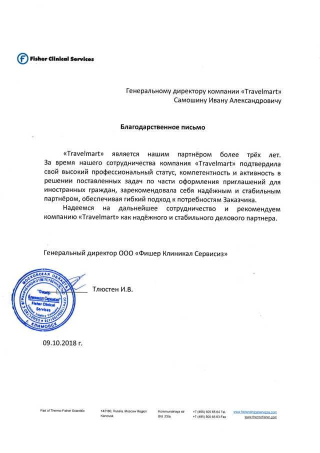 Деловая виза в Россию для иностранцев в 2020 году: правила оформления приглашения, полный перечень документов