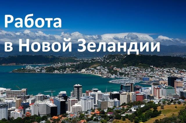 Работа в Новой Зеландии для русских и украинцев: вакансии