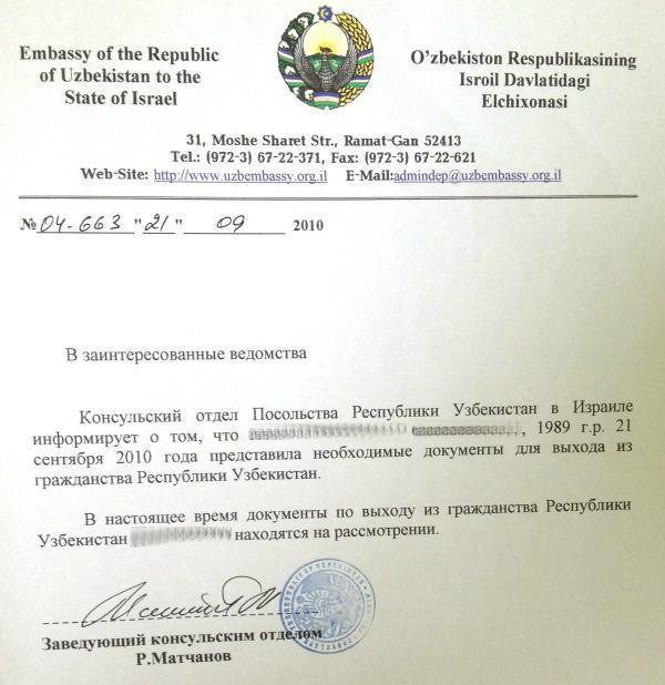 Отказ от гражданства Узбекистана для тех, кто хочет жить в России