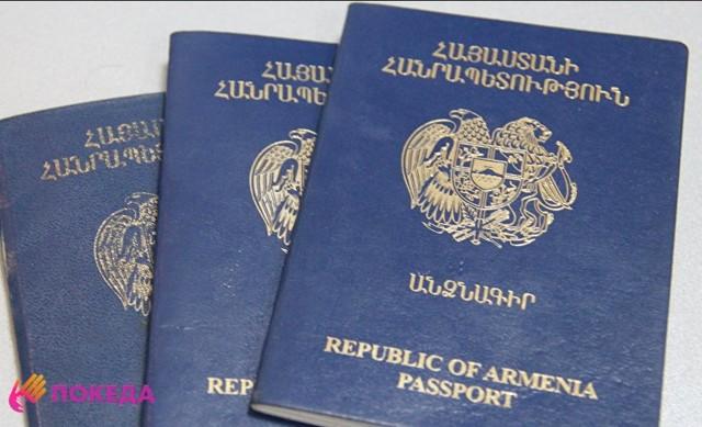 Как получить гражданство и паспорт Армении россиянину