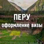 Виза в Перу для россиян в 2020 году: оформление анкеты