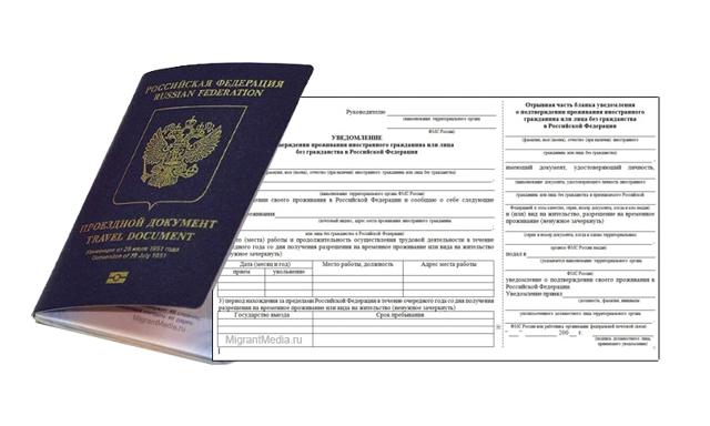 Документы на подтверждение вида на жительство в 2020 году: уведомление