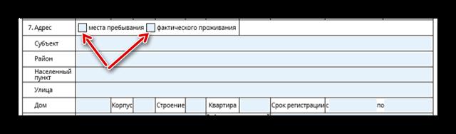 Образец заполнения загранпаспорта нового образца в 2020 году