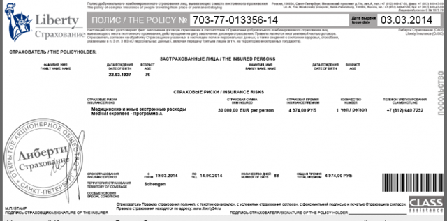 Документы для визы в Венгрию для россиян в 2020 году: заполнение анкеты