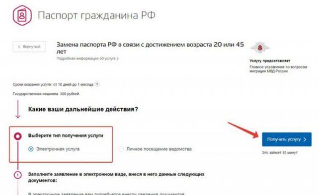 Временное удостоверение личности при замене паспорта 2020: образец