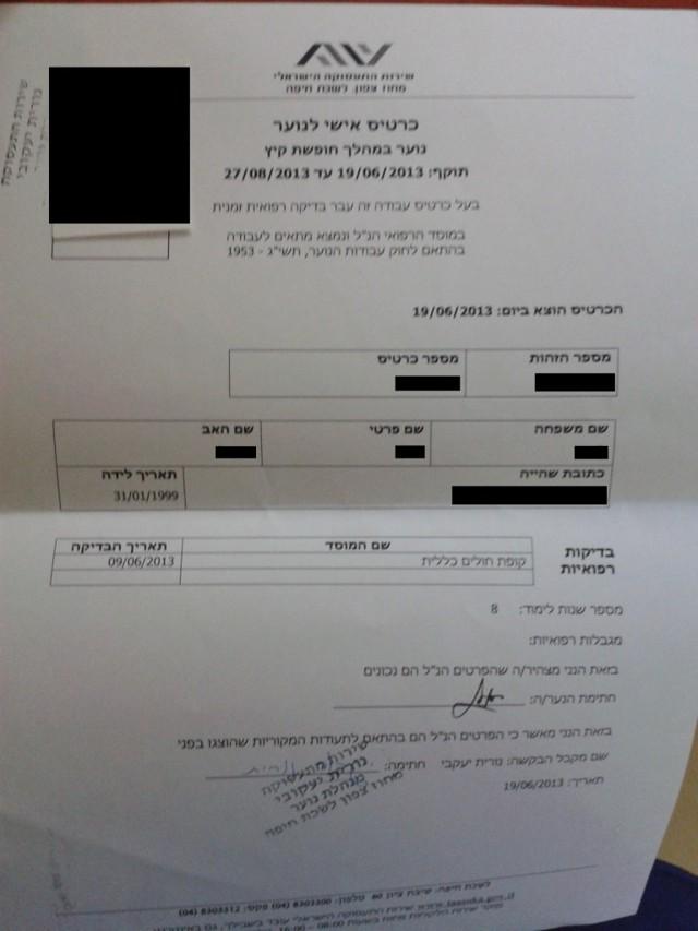 Как найти работу в Израиле россиянину с квалификацией
