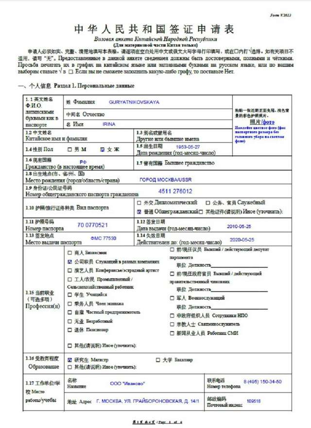 Фото и документы на визу в Китай для россиян в 2020 году: требования, заполнение анкеты с образцами