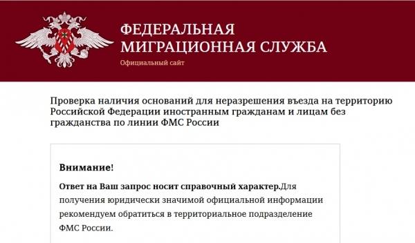 Проверка черного списка ФМС России в 2020 году: черный список