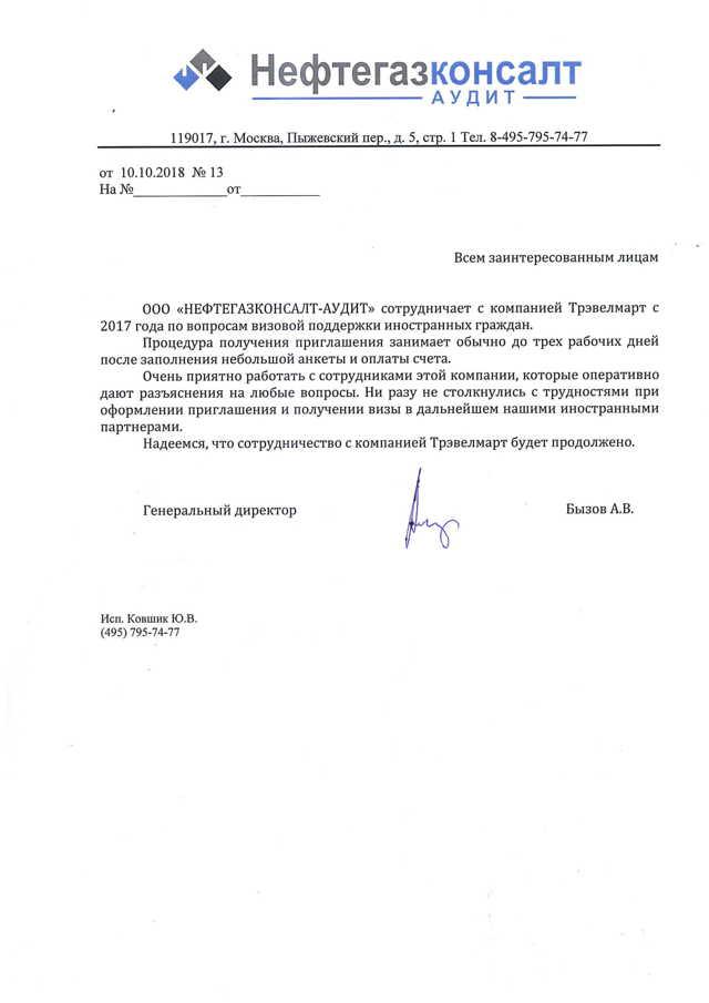 Рабочая виза в Россию для иностранцев в 2020 году: оформление