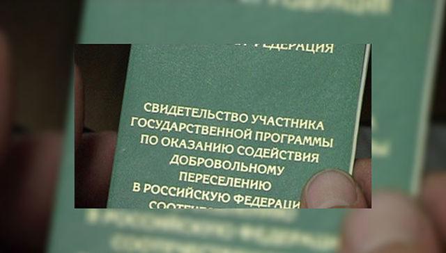 Образец заявление на программу переселения соотечественников в 2020 году