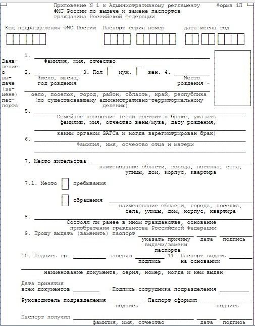 Документы при замене паспорта в 45 лет 2020