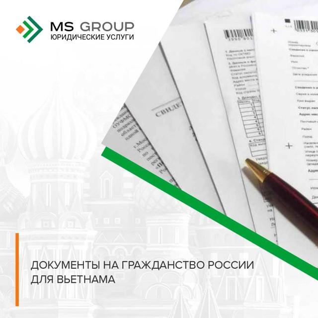 Как получить гражданство Вьетнама гражданину России в 2020 году: доступные россиянам способы и порядок процедуры