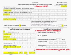 Образец заполнения заявление на ИНН 2020: форма 2.2-учет
